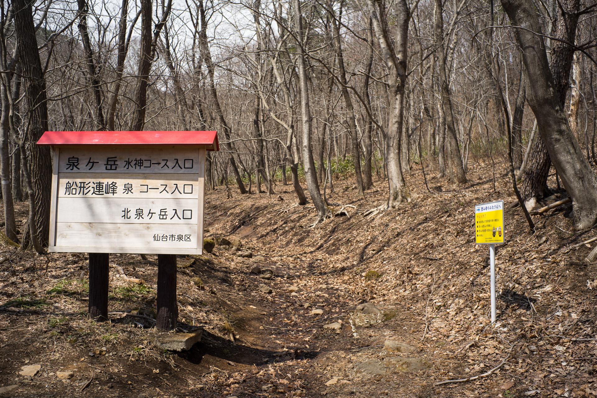 Izumigatake trail head