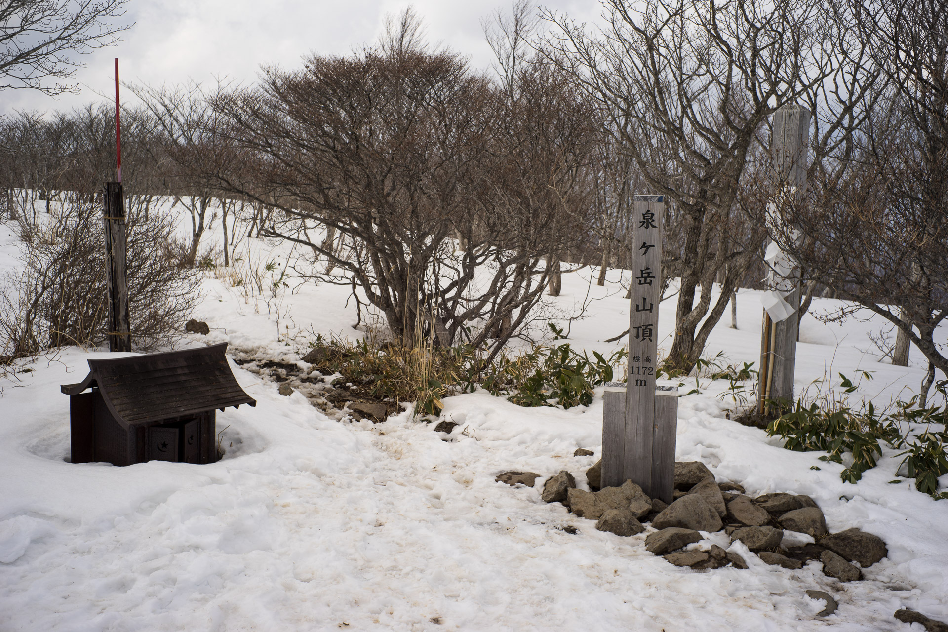 Izumigatake summit